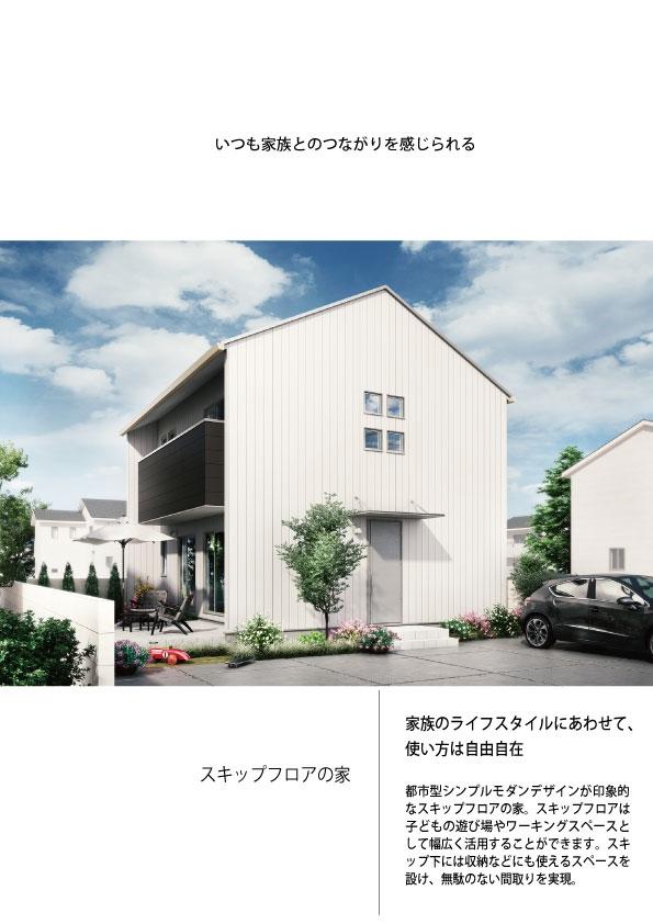 スキップフロアの家HP用外観.jpg