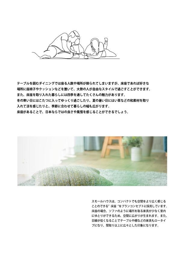 スモールハウスHP用3.jpg