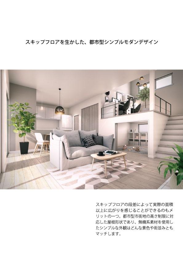 スキップフロアの家HP用4.jpg