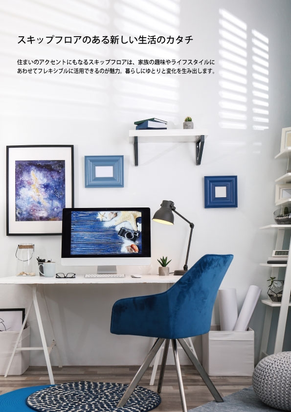 スキップフロアの家HP用2.jpg