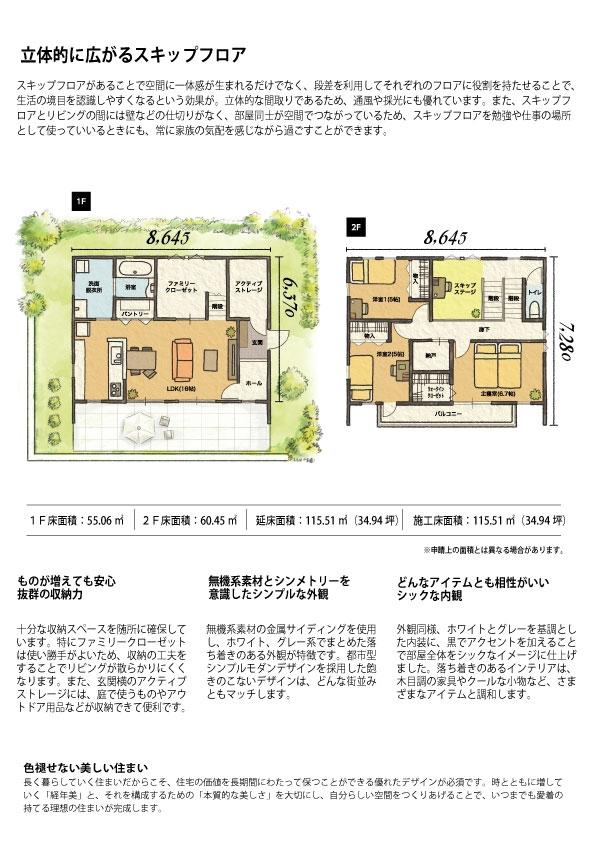 スキップフロアの家HP用.jpg