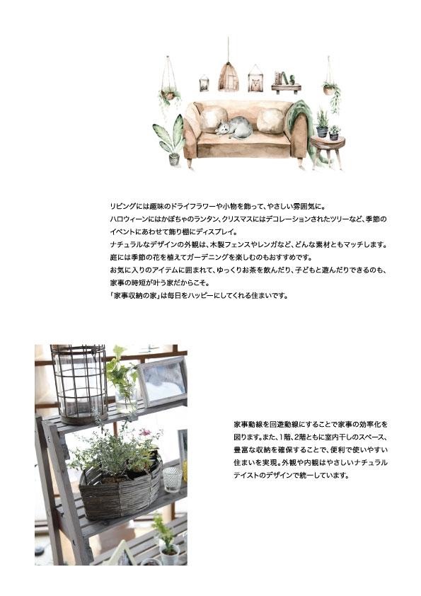家事収納の家HP用3.jpg