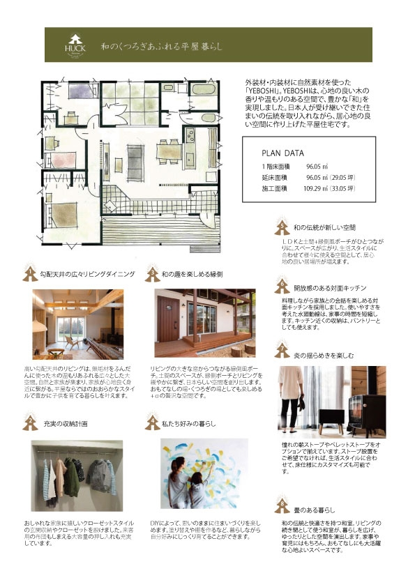 HUCK-YERBOSHI3.jpg