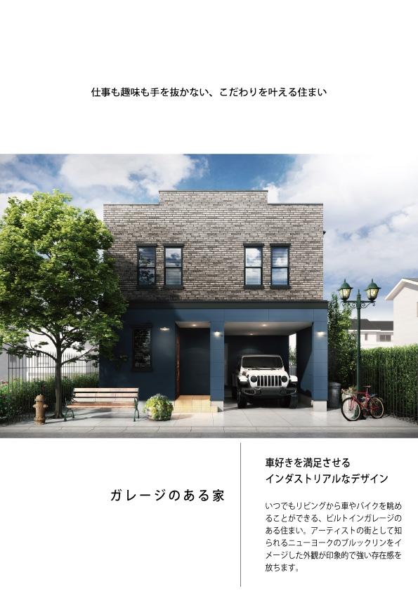 ガレージのある家HP用.jpg