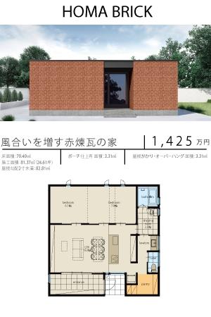 brick-hiraya.jpg