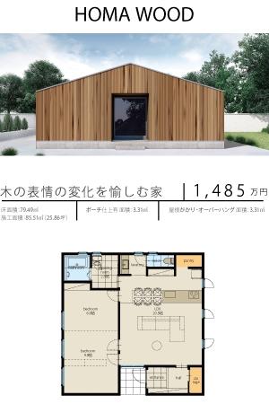 wood-hiraya.jpg