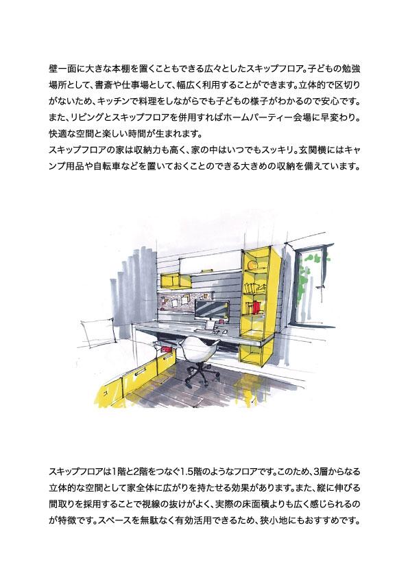 スキップフロアの家HP用3.jpg
