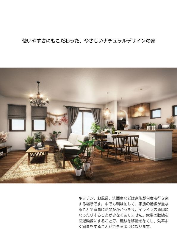 家事収納の家HP用4.jpg