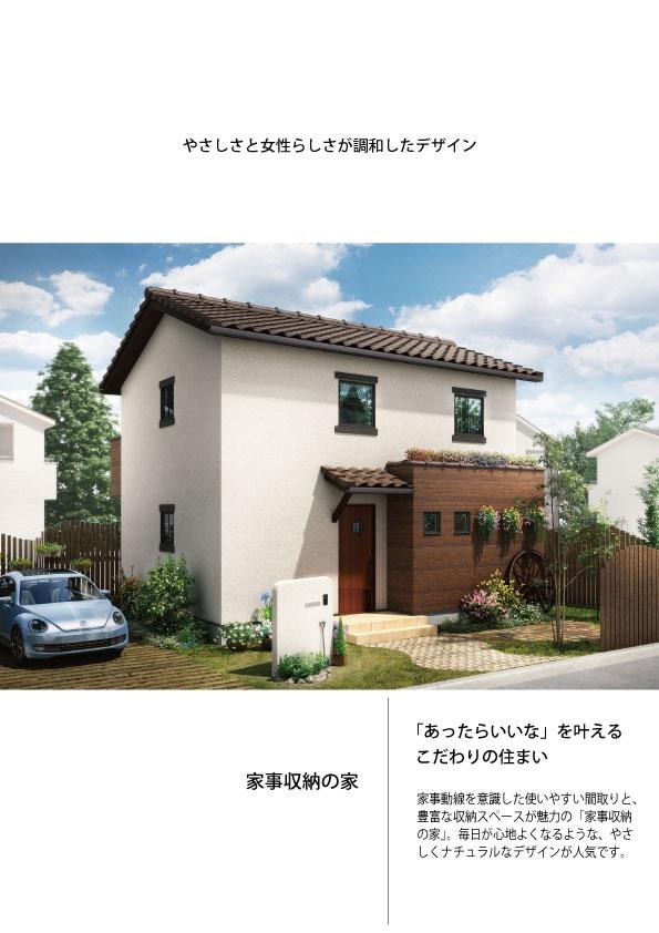 家事収納の家HP用.jpg