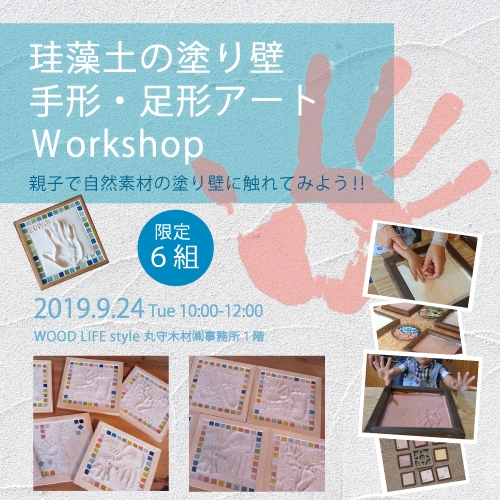 workshop20190924007.jpg